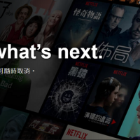 Netflix to launch the first Chinese-language original series from Taiwan
