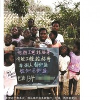 Chinese ads featuring African kids raise concerns of exploitation