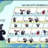 Taiwan Post Office to offer Universiade-themed products and services