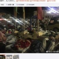 九寨溝規模7.0強震 已知9死164傷