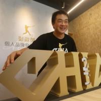 職棒招牌球星「恰恰」彭政閔  成立個人品牌  培育台灣運動員