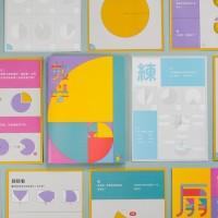 2017金點設計獎標章得主出爐   台灣191件居冠展現設計力