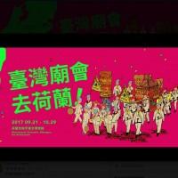 歐洲巡迴展 外交部籌劃「臺灣廟會民俗文化展」
