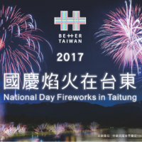 Taitung to host 36-minute National Day fireworks extravaganza