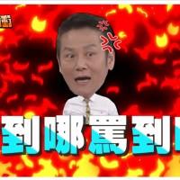 徐乃麟為國罵事件道歉 唐從聖不滿母親受辱   揚言提告