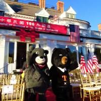 94狂!!!熊讚帶「喔熊」   出席雙橡園國慶酒會
