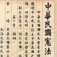 〈時評〉憲改的歷史共業