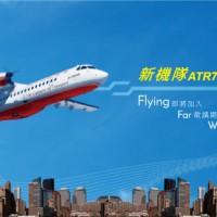 遠航兩飛機擦撞    影響國內線航班   APP購票服務暫停