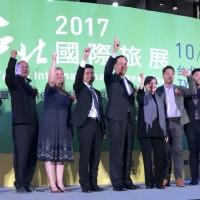 2017 ITF台北國際旅展 10月27至30日台北世貿 盛大展出!