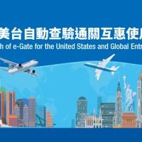 美「全球入境計畫」11/1啟用 台美二國享快速通關