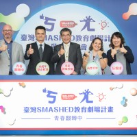 「台灣SMASHED教育劇場計畫」以青少年角度探討校園議題