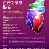 台灣文學金典獎  六項得獎名單揭曉