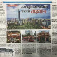 Indian media visits Taiwan