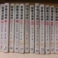 金庸《射鵰英雄傳》首次被翻譯成英文  明年出版