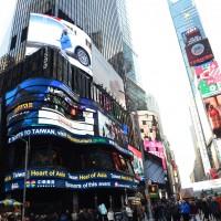 紐約時代廣場看見台灣 推銷海灣旅遊年