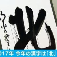 2017年日本年度漢字:「北」