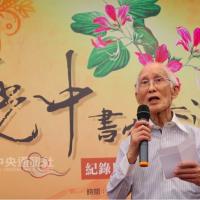 詩人余光中病逝 享年90歲