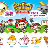 2017 OPEN! 大氣球遊行週六登場