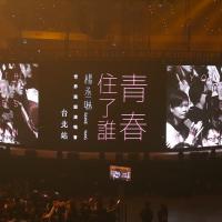 楊丞琳「青春住了誰」世界巡迴演唱會 首場在台北小巨蛋