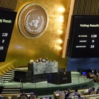 聯大128對9票反對耶路撒冷地位 要求美撤回決定