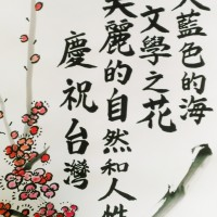 Poets of the world send Taiwan well wishes for the New Year