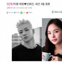 BIGBANG's Taeyang, actress Min Hyo-rin to marry on Feb 3