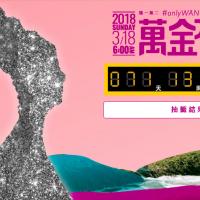 全臺唯一一場銀標籤證 2018萬金石馬拉松 3月18日登場