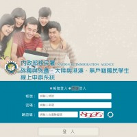 New online ARC application form for foreign students now up