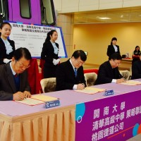 Taoyuan MRT signs training scheme with Taiwan university and high school
