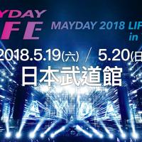 Taiwanese band Mayday to rock Nippon Budokan in May