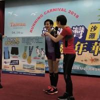 超高CP值的2018澎湖灣沙灘路跑即日起報名
