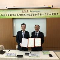 落實永續教育!台灣永續能源研究基金會與南華大學簽署合作意向書