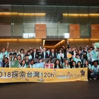 「2018探索台灣120h」 正式出發嘍!