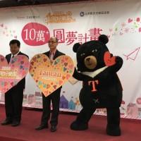 台灣主題樂園業公益活動與寒假限定優惠方案出爐 先玩先贏