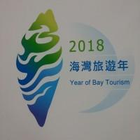 觀光局啟動2018海灣旅遊年 邀您探索10大魅力離島