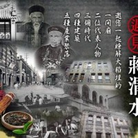 「悠遊永樂町• 遇見蔣渭水 」特展 即日起至3月底止