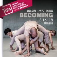 歐洲火紅編舞家與台灣舞團攜手 3月在台北推出新作!