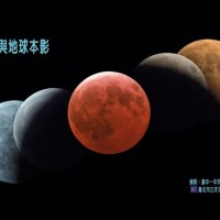 Super blue red moon to appear over Taiwan tonight