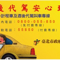 Public advised to seek designated drivers to stay safe and avoid DUI during CNY holiday
