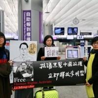 李凈瑜出發前往聯合國報告李明哲處境