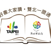 Taipei, New Taipei libraries share resources to benefit cardholders