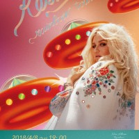 惡女凱莎舉辦世界巡迴演唱會 4月南港首唱