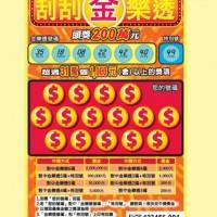 【春節樂透】老外入境隨俗 買彩券刮中頭獎200萬元