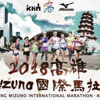 More than 21,000 runners to participate in 2018 Kaohsiung Marathon in southern Taiwan