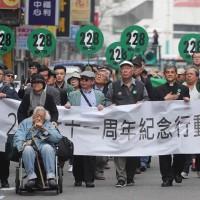 二二八紀念遊行 民團盼轉型正義實踐不要讓人民失望