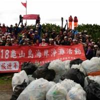 龜山島淨灘清出約4600公斤漂流物 東北角風管處籲維護海洋生態