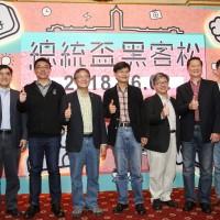 Presidential Office to host social innovation hackathon