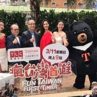 TLC 'Fun Taiwan First Timer' series to premiere in Taiwan on March 11