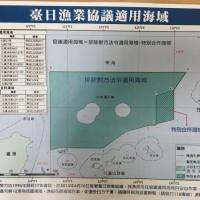 台灣漁船遭日本追趕 日:根據事實處理