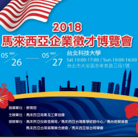 2018 Malaysian Enterprises Recruitment Fair in May seeks to attract Taiwanese grads